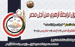 "Al-Azhar University: The Forum of ""Loyalty and Belief"" will kick off tomorrow"