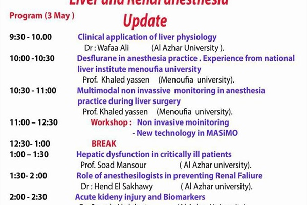 The Scientific day of May 2018 for Department of Anesthesia