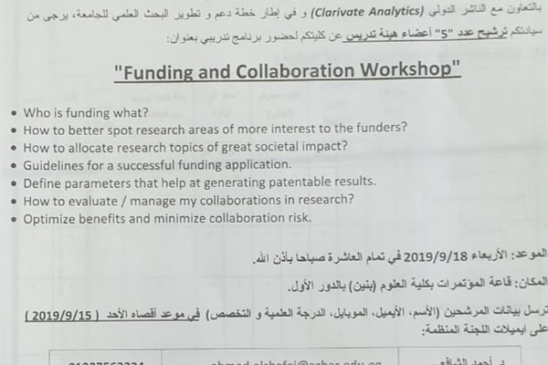 Funding and Collaboration Workshop